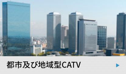 都市及び地域型CATV
