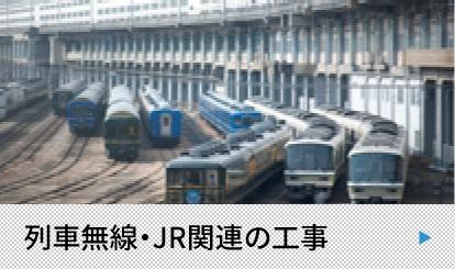列車無線:JR関連の工事
