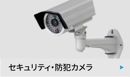 セキュリティ・防犯カメラ
