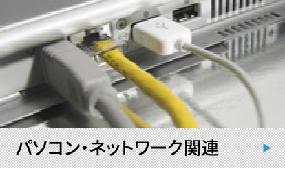 パソコン・ネットワーク関連